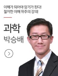 [과학] 박승배 교수