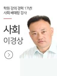 [사회] 이경상 교수