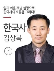 [한국사] 김상복 교수