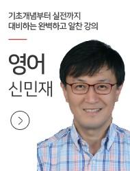 [영어] 신민재 교수