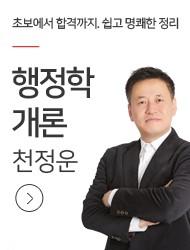 [행정학개론] 천정운 교수