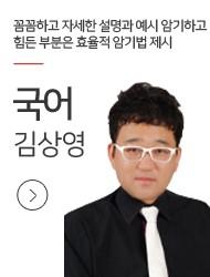 [국어] 김상영 교수