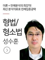[형법/형소법] 성수훈 교수