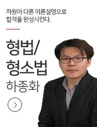 [형법/형소법] 하종화 교수