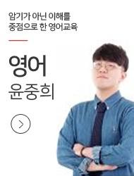 [영어] 윤중희 교수