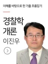 [경찰학개론] 이진우 교수